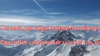 வனின் பார்வைகள் பட்டால்-Devanin Parvaigal Pattal song lyrics