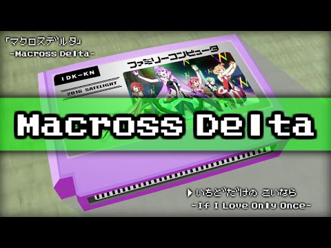 If I Love Only Once/Macross Delta  8bit
