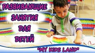 Развивающие занятия для детей от 1 года до 3 лет. Развивающие игры от 0 до года.