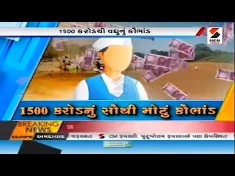 Breaking News!! Municipal corporation's biggest scandal ॥ Sandesh News