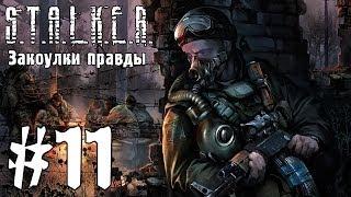 S.T.A.L.K.E.R. Закоулки правды #11 - Нычки