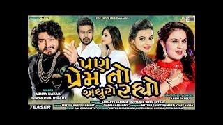 Bhagvan Pan Bhulo Padiyo || PN PREM TO ADHURO RAHYO || Full Video Song