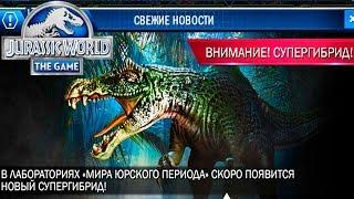 Очень Выгодные PVP Схватки - Jurassic World The Game #211