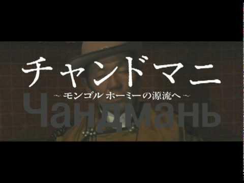映画『チャンドマニ 〜モンゴル ホーミーの源流へ〜』khoomii mongol