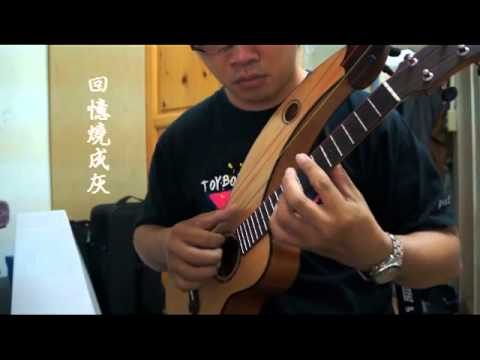 (EUG) 林俊傑 - 她說 - Harp Ukulele Cover - YouTube