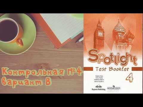 ТЕСТ №4B\Spotlight 4 Test Booklet/Английский в фокусе 4 класс/ТЕСТЫ /Progress Check