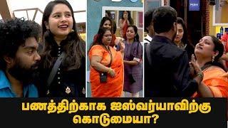 Bigg Boss 2 Tamil Day 74 |Bigg Boss 29th August Highlights| பணத்திற்காகத்தான் இது எல்லாம் - ஐஸ்வர்யா