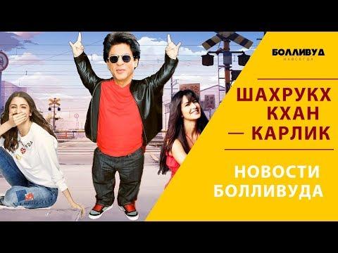 """Шахрукх Кхан €� карлик или новая картина """"Zero"""""""