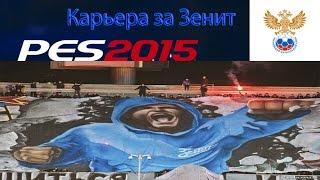 Карьера за вратаря в футбольном симуляторе PES 2015