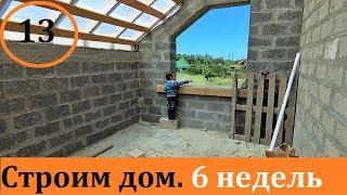Итоги 6 недель строительства дома. ст. Гостагаевская, Анапа