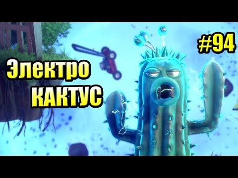 САДОВОЕ ПОБОИЩЕ! #94 — Plants vs Zombies Garden Warfare 2 {PS4} — ЭЛЕКТРО КАКТУС