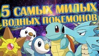 Топ 5 самых милых водных покемонов / Pokemon GO водные покемоны / Водные покемоны список