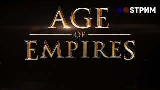 Стрим - Age of Empires 3 - Ночные бои 1 vs 1 (27.01.2018)
