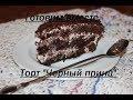 """Торт """"Черный принц""""☆ТОРТ НА КЕФИРЕ"""