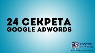 24 секрета Google Adwords. Настройка. Оптимизация. Контекстно - Медийная Сеть.