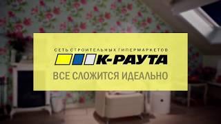 Рекламный ролик магазина K-Rauta. История любви   K-Rauta. The story of love commercial