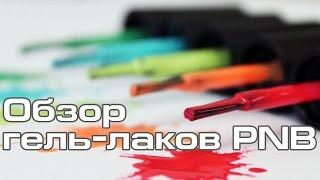 Гель-лаки PNB - обзор 4NAILS(, 2014-08-18T10:05:53.000Z)