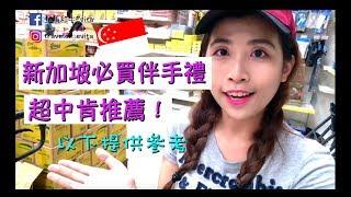[新加坡日記]2018新加坡必買伴手禮 | 手信 | 等路 | 超中肯推薦~買這些送人準沒錯!