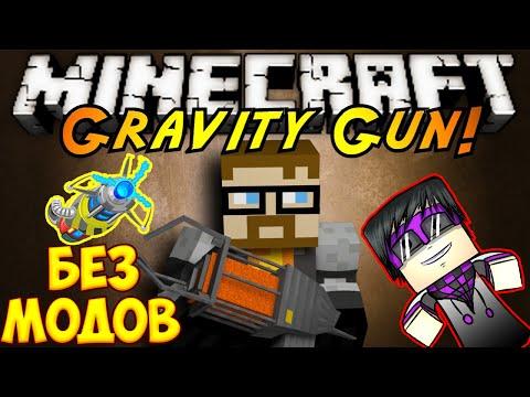 Халф Лайф Гравити Пушка в Minecraft без модов!