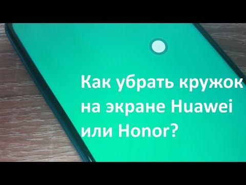 Как убрать кружок на экране Huawei или Honor?
