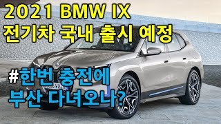 [21년 신차 출시 예정 NO5] 2021 BMW ix…