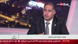 فيديو..وكيل البرلمان : يمكن إجراء مصالحة مع جماعة الإخوان بشرط