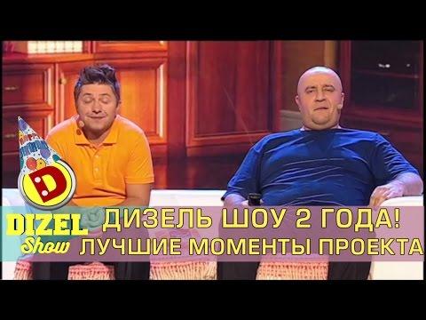 Приколы из всех выпусков Дизель шоу по порядку | в честь Дня Рождения Дизель шоу в Украине