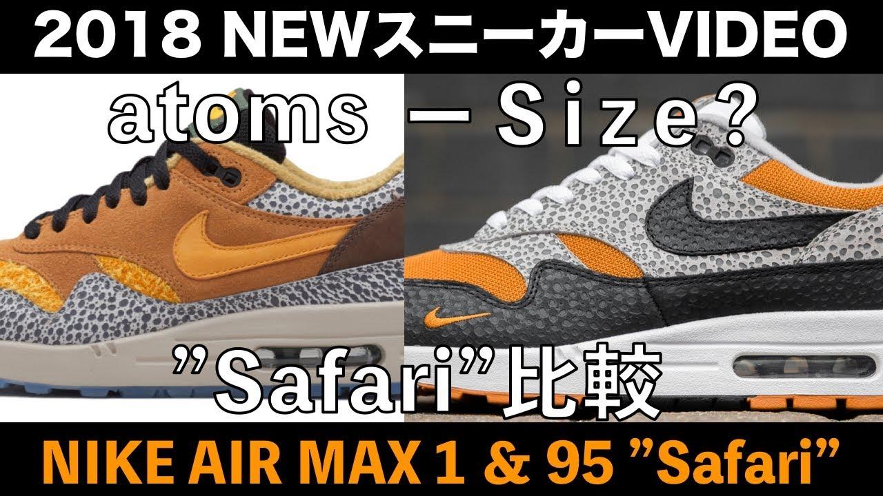 "lowest price 791fb 8adf8 英国サイズ?別注エアマックス1""Safari"" アトモスとくらべてみた Size? NIKE AIR MAX1,95"