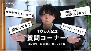 【前編】皆さんからの質問に100個答えてみた - 生い立ち・YouTube・ガジェットについて