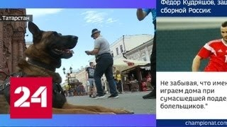 Вести. Дежурная часть от 21 июня 2018 года - Россия 24