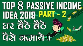 Top 8 Passive Income Idea Part 2 in Hindi - Passive income sources By #KitKTS
