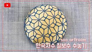 한국자수 칠보수 브로치 만들기|Korean Tradit…
