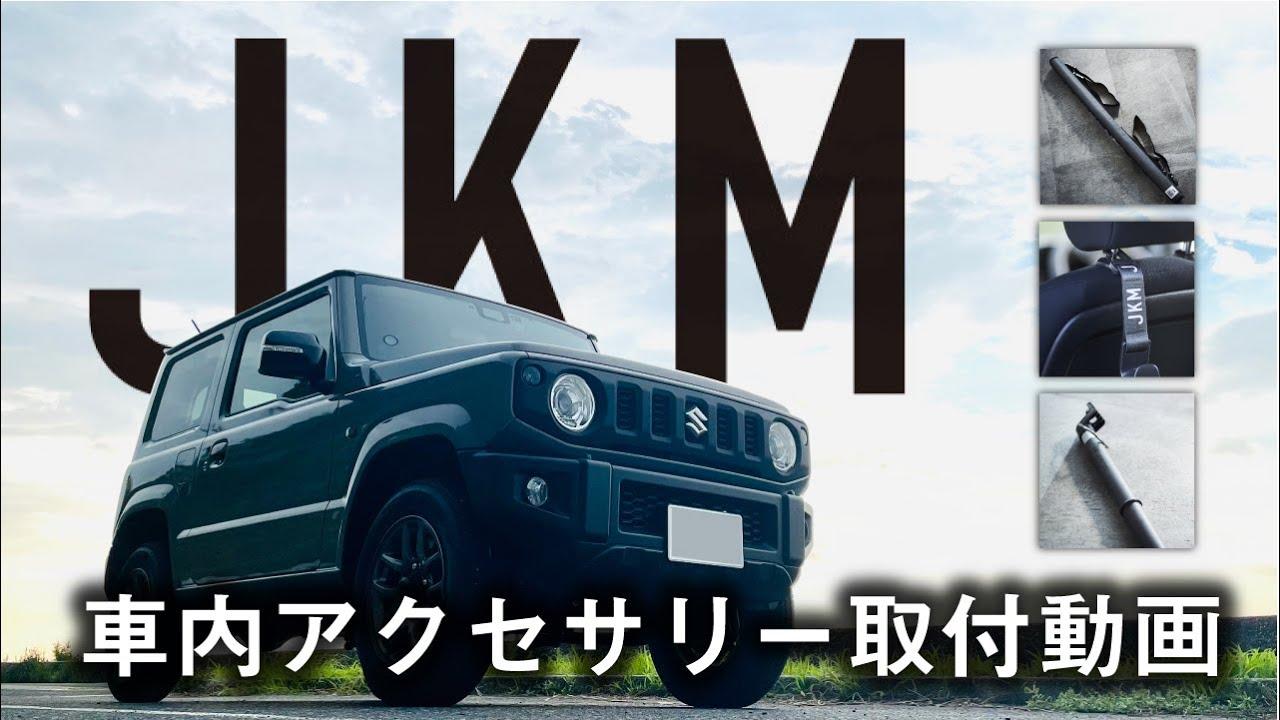 ジムニーにJKMのおしゃれ車内アクセサリー取り付け動画とか色々【Jimny/JB64W】