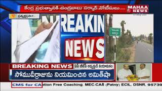 AP CM Chandrababu Naidu Notices To The Central ...