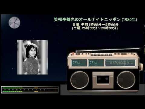 鶴光のサンスペ 1980年11月 午前4時台 芦川よしみ