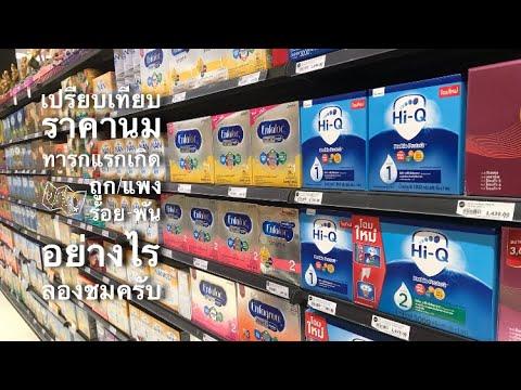 EP97.นมผงทารกแรกเกิด(Infant formula)ราคาในห้างสรรพสินค้าเท่าไร? ชงแบบเดิมครับ1/1 ขอบคุณที่ติดตามครับ