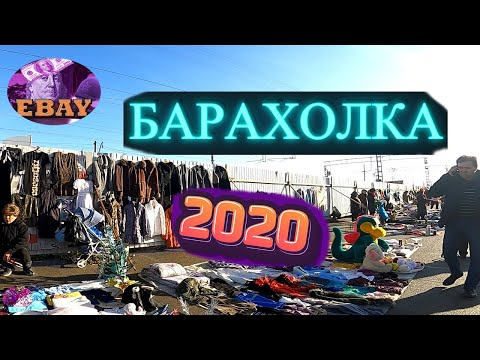 Барахолка 2020  Блошиный рынок  г.Армавир.