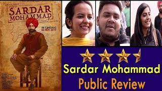 Sardar Mohammad | Public Movie Review | Tarsem Jassar | Channel Punjabi