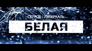 СУ.ГРОБ & Луперкаль - Белая (2013)