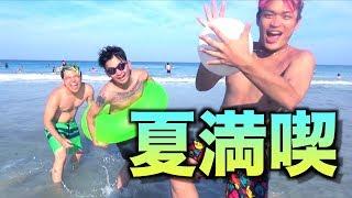 夏だ!海水浴だ!へきトラハウスだ! thumbnail