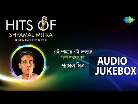 Shyamal Mitra Hit Songs | Best Bengali Songs Jukebox