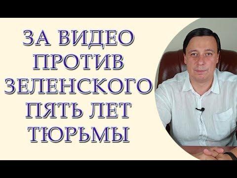 За видео против Зеленского 5 лет тюрьмы