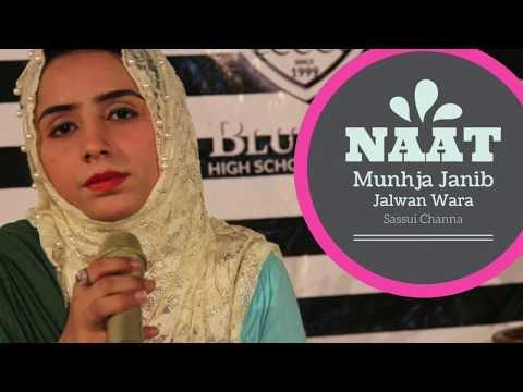 Sindhi naat - Muhnja janib jalwan wara - Ramadan Talent Hunt 2017 - Blue Sea high school and college