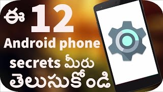 12 Android Secrets settings that you don't know | Hidden Tips and tricks | Telugu 2017 | Sai Nithin