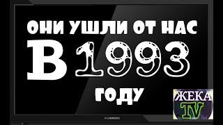 СКОНЧАВШИЕСЯ АКТЁРЫ В 1993 году