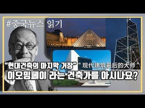 """[중국어뉴스읽기] 건축가 """"I.M.Pei, 이오밍페이""""를 아시나요?"""