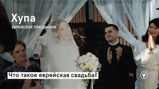 Хупа // еврейская свадьба - что это?