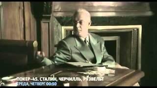 ТРЕЙЛЕР  ПОКЕР 45  СТАЛИН  ЧЕРЧИЛЛЬ  РУЗВЕЛЬТ   документальный фильм