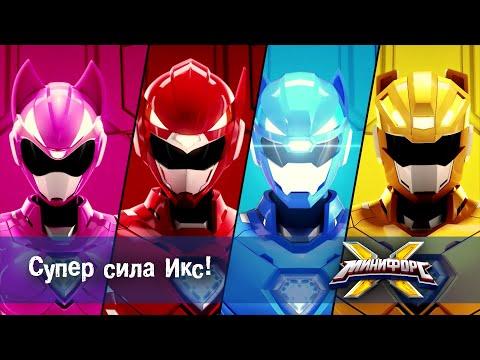 Минифорс Х - Серия 1- Суперсила ИКС! - Новый сезон