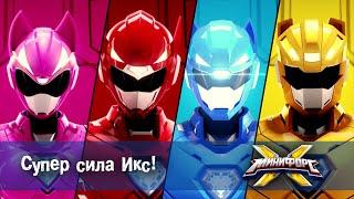 Минифорс Х - Серія 1 - Суперсила ІКС! - Новий сезон